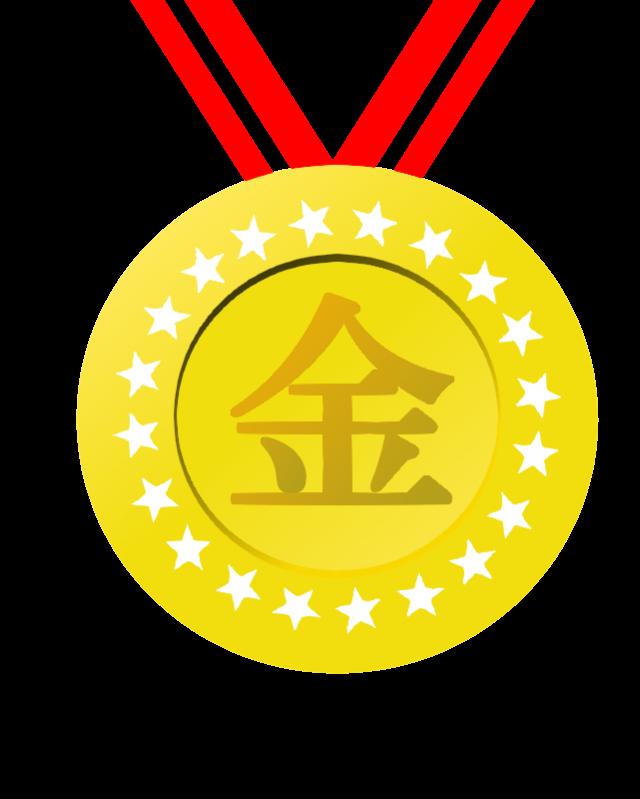 「金メダル イラスト」の画像検索結果