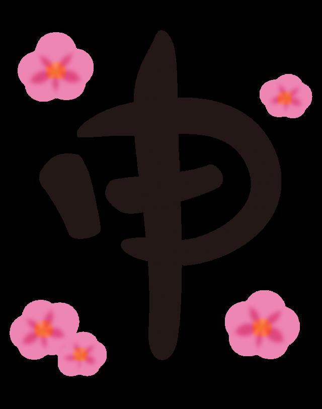イラスト素材:【年賀状素材 ...