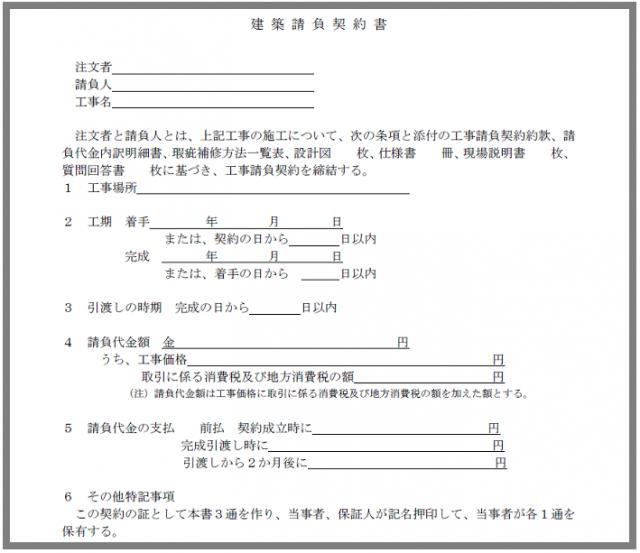 ダウンロード - 民間(旧四会)連合協定工事請負契 …