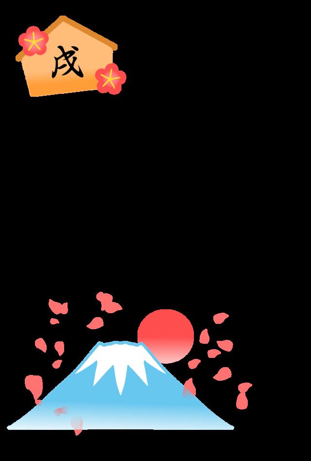 日の出の太陽と桜…