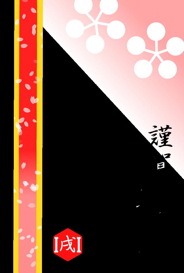 桜の帯の年賀状