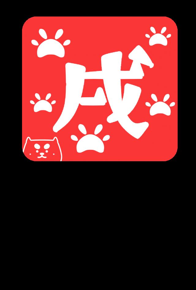 2018年戌年 「戌」のフォントと肉球年賀状