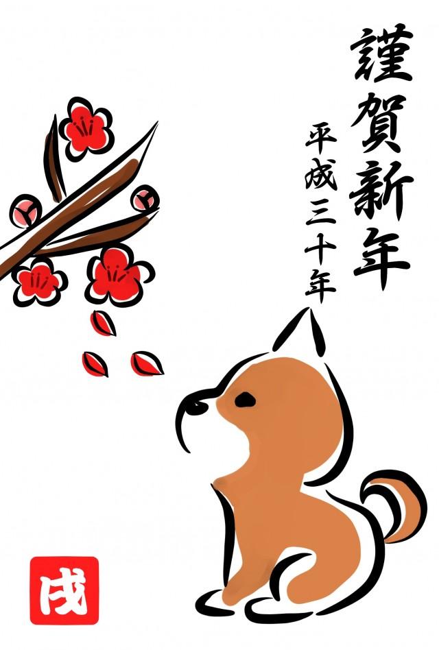 梅と犬の謹賀新年…