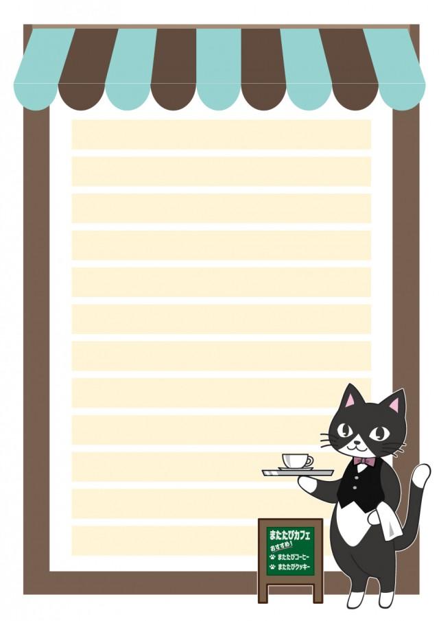 猫カフェ便箋