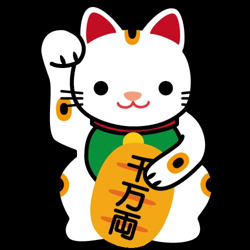 招き猫イラスト【…
