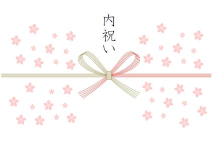 内祝いのし桜柄テンプレート 無料イラスト素材素材ラボ