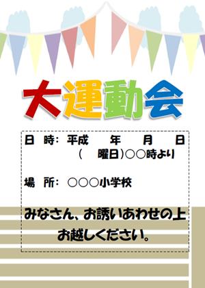 大運動会ポスター1テンプレート 無料イラスト素材素材ラボ