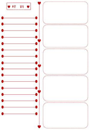 レシピカード(赤・ハート)テンプレート