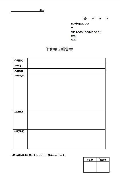 書 テンプレート 報告 経緯報告書の書き方とテンプレート!社内社外向けとメール例