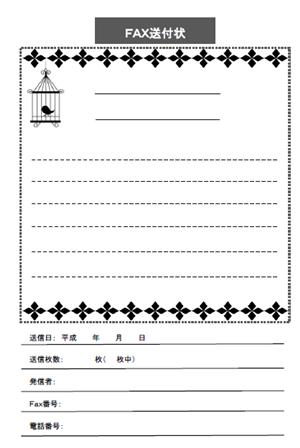 FAX送付状(アンティーク風・鳥カゴ柄)テンプレート