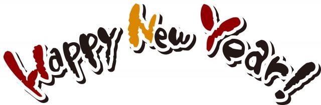 Happy New Yearの文字 無料イラスト素材素材ラボ