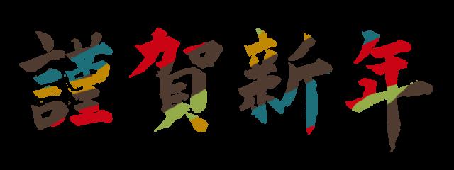 シックな謹賀新年 横書き 無料イラスト素材素材ラボ
