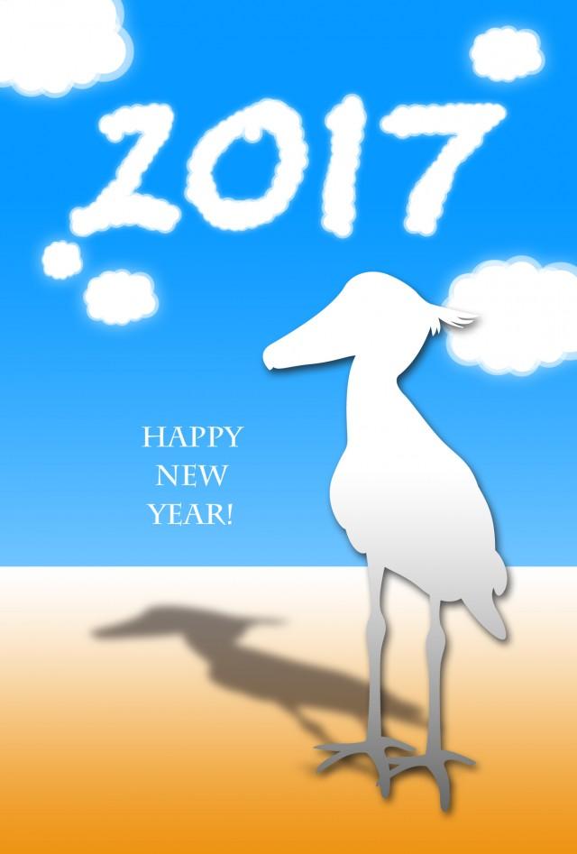 2017 酉年 年賀状 空と鳥の年賀状 ハシビロコウ 無料