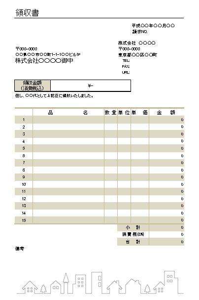 雛形 領収 書 領収書テンプレート(エクセル・ワード・PDF)