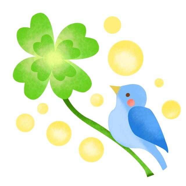 青い鳥とクローバー 無料イラスト素材素材ラボ