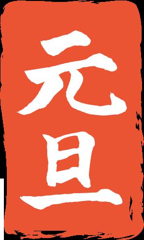 元旦の筆文字ハンコ 無料イラスト素材 素材ラボ