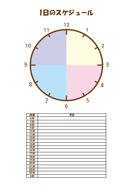 エクセル タイムスケジュール ... : 24時間スケジュール表 : すべての講義