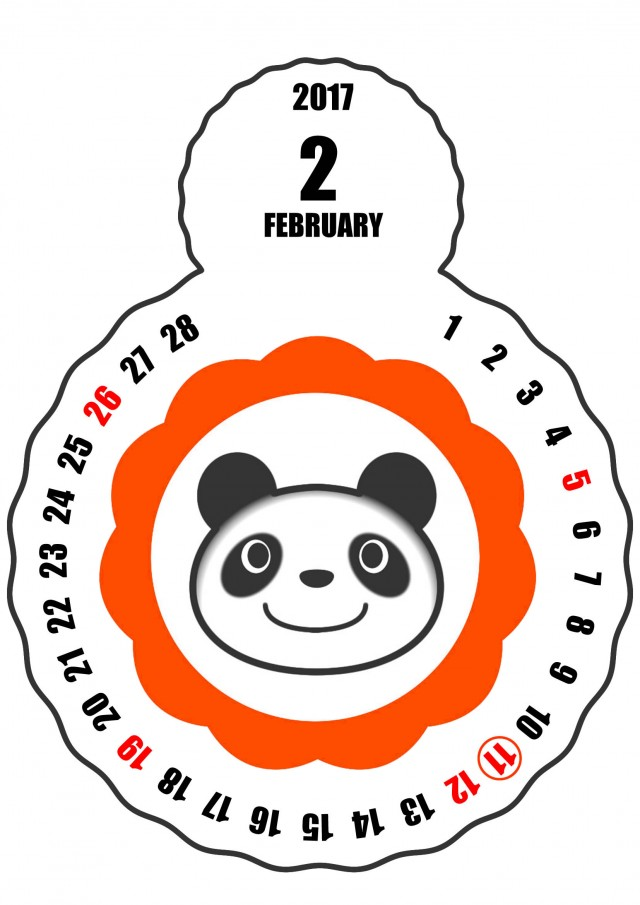 2017年2月花丸パンタキャラクターカレンダー 無料イラスト素材素材ラボ