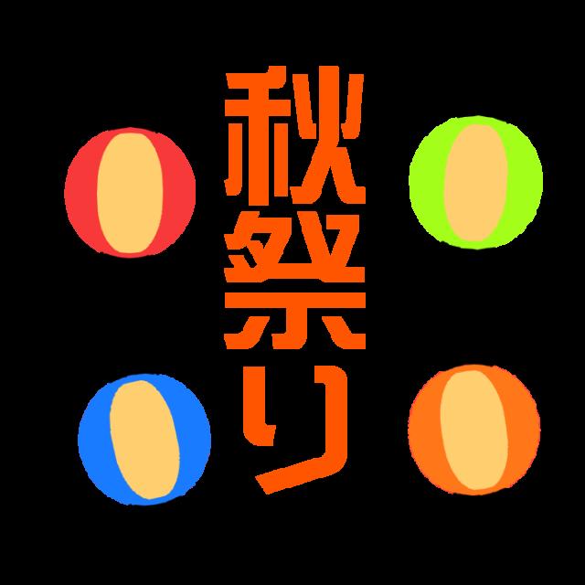 秋祭りフォントイラスト 無料イラスト素材素材ラボ