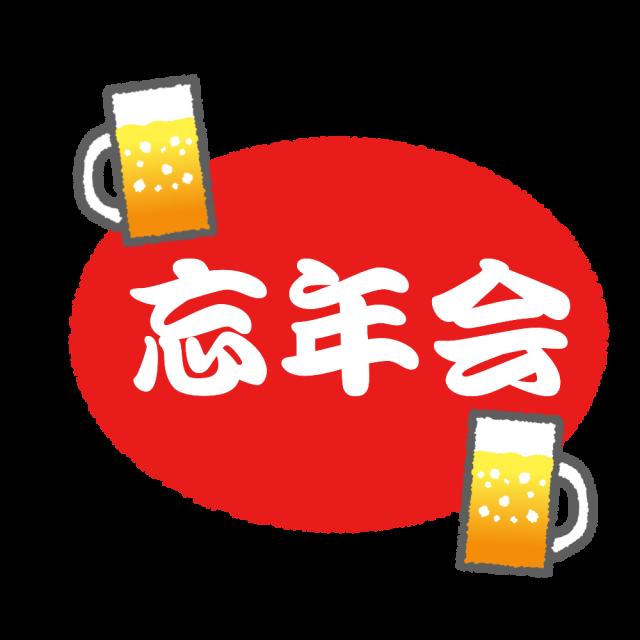 忘年会のロゴのイラスト 無料イラスト素材素材ラボ