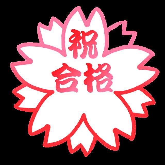祝合格の桜の花のイラスト 無料イラスト素材 素材ラボ