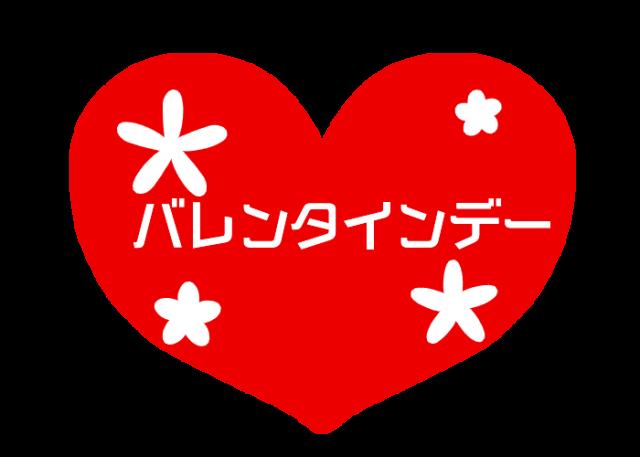 「バレンタイン ハートイラスト」の画像検索結果