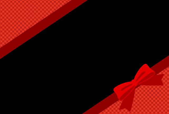 赤いリボンのバレ…