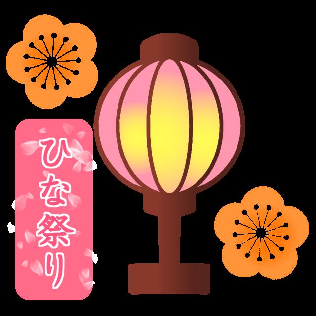 ぼんぼりと梅のイラスト 無料イラスト素材素材ラボ