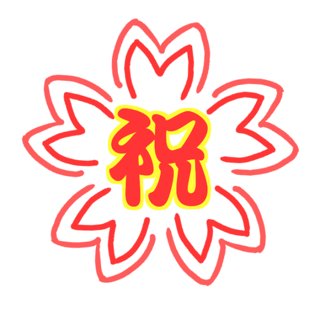 桜型の祝のマークのイラスト | 無料イラスト素材|素材ラボ