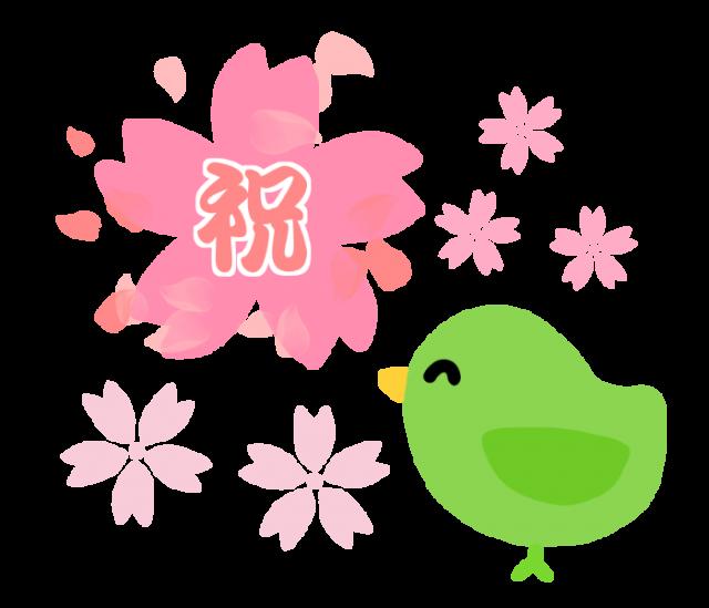 祝の文字入りの桜の花と小鳥のイラスト 無料イラスト素材素材ラボ