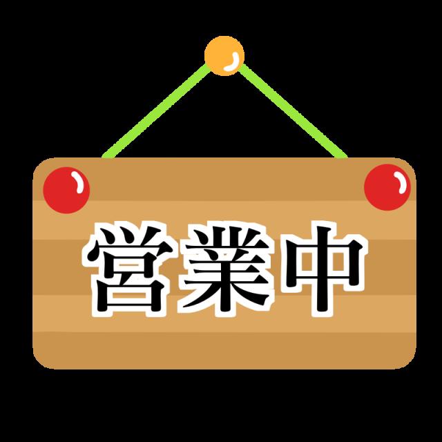 営業中」文字入り看板のイラスト...