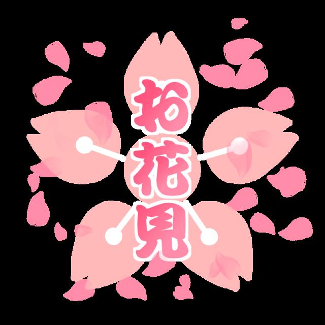 お花見の文字入りサクラのイラスト 無料イラスト素材素材ラボ