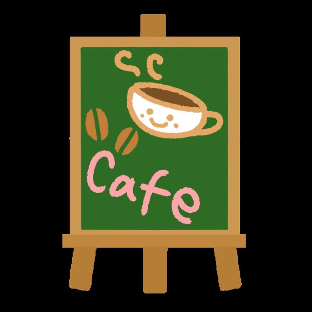 カフェの看板のイラスト 無料イラスト素材素材ラボ
