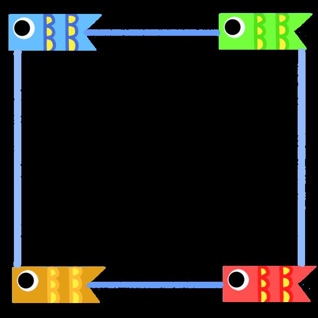 鯉のぼり枠フレームのイラスト 無料イラスト素材 素材ラボ