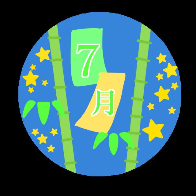 七夕7月のイラスト 無料イラスト素材素材ラボ