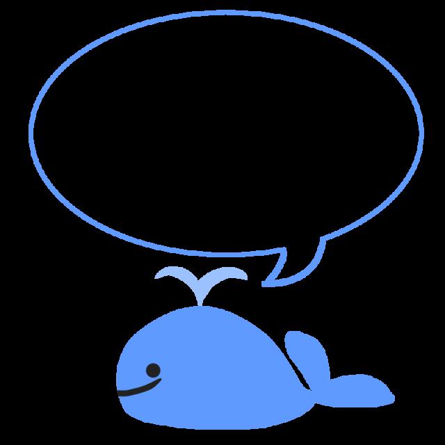 クジラとフキダシのイラスト 無料イラスト素材素材ラボ