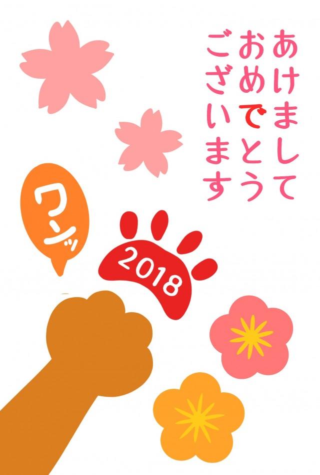 2018 戌年 犬の肉球年賀状 無料イラスト素材 素材ラボ