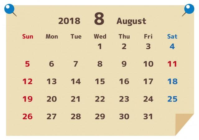 【2018年カレンダー】貼り紙風 8月
