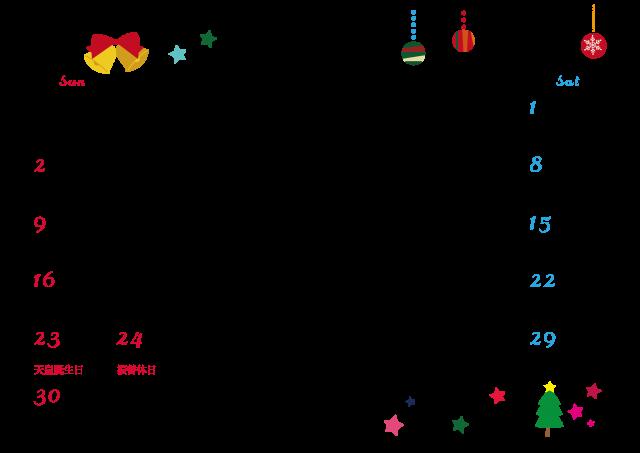 18年カレンダー 12月 季節 無料イラスト素材 素材ラボ