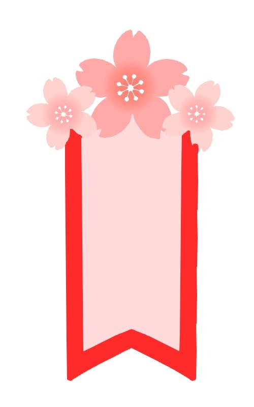 桜の縦型ラベル