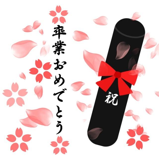 卒業証書と桜のはなびらのイラスト 無料イラスト素材素材ラボ