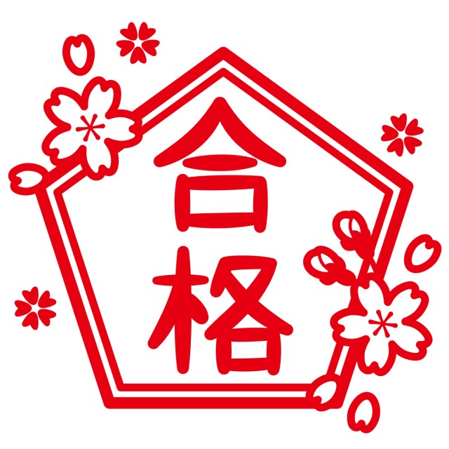 桜と合格印 無料イラスト素材素材ラボ
