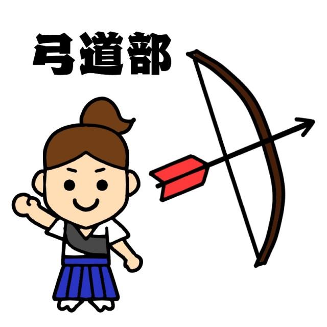 弓道部の弓矢とフォントのイラスト 無料イラスト素材素材ラボ