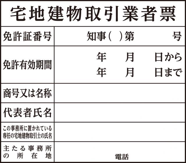 不動産関係書類テンプレート配布 | 物件データベース