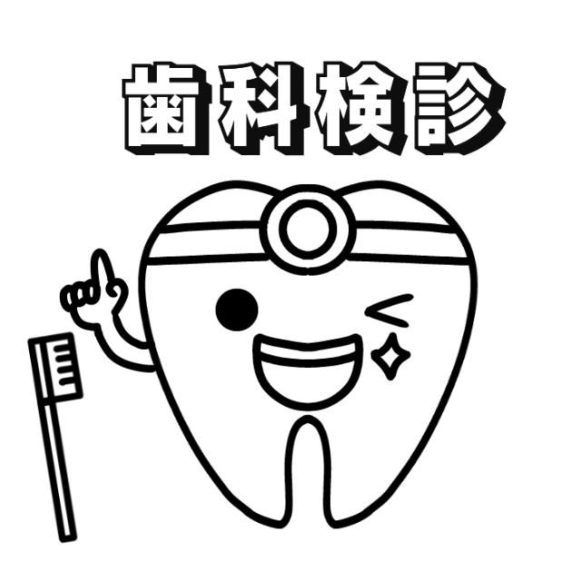 歯科検診と歯のイラスト 無料イラスト素材素材ラボ