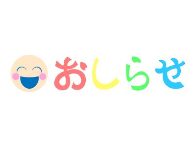 笑顔のおしらせ文字 無料イラスト素材 素材ラボ