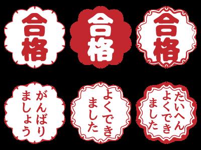 よくできましたなど桜スタンプ赤と黒 無料イラスト素材素材ラボ