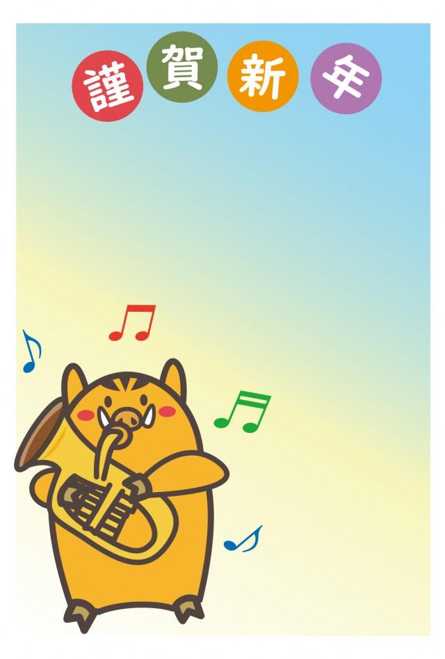 2019年 年賀状 ユーフォニアムを演奏するイノシシ 無料イラスト素材