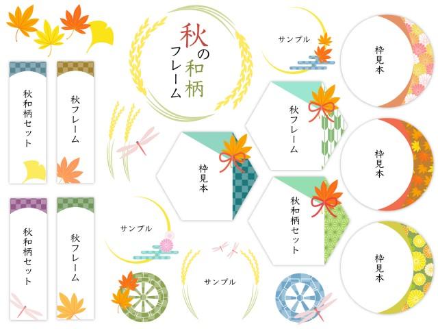 秋和柄 無料イラスト素材素材ラボ
