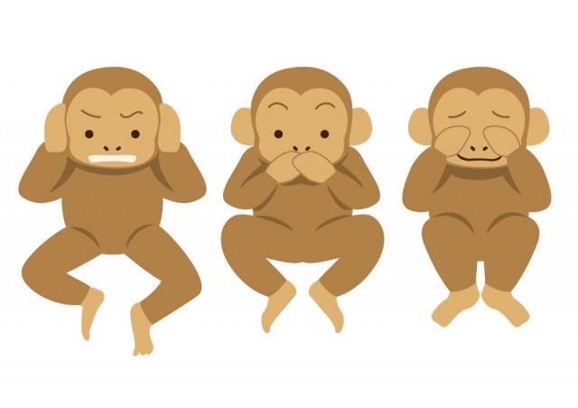 見ざる聞かざる言わざるの三猿イラスト02 無料イラスト素材